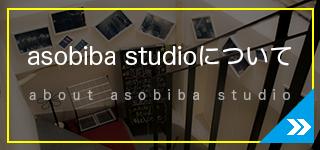 asobiba studioについて
